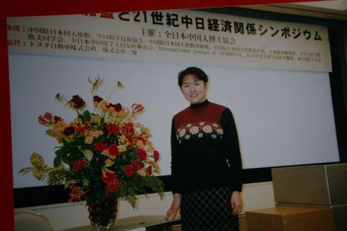 张利莉在日本留学深造