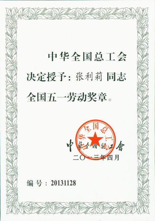 五一劳动奖章-2