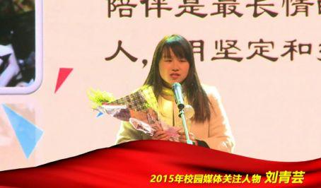 2015年校园媒体关注人物:刘青芸