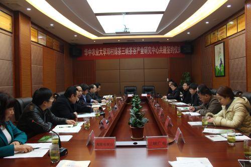 校企共建三峡茶谷产业研究中心