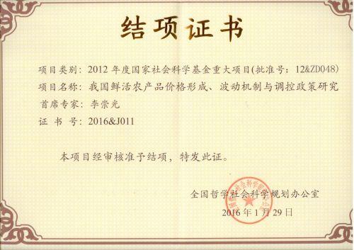 李崇光主持的国家社科基金重大项目顺利结项