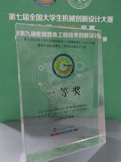 """""""智能快递员""""项目获全国大学生机械创新设计一等奖图片"""