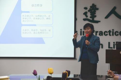 赵蓉晖做客外语论坛纵横谈社会语言学2