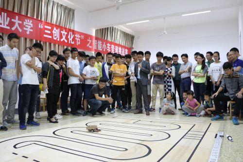"""""""三创文化节""""智能小车竞速挑战赛开赛"""