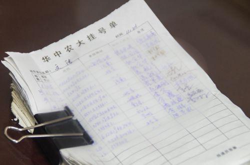 文法学院挂号信记录单 吕岩
