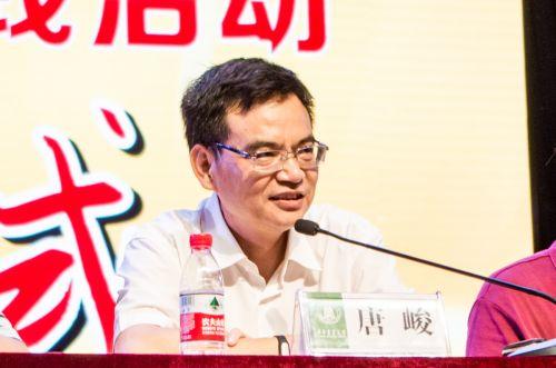 校党委副书记唐峻发言