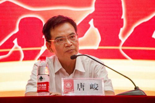 党委副书记唐峻讲话 吕岩