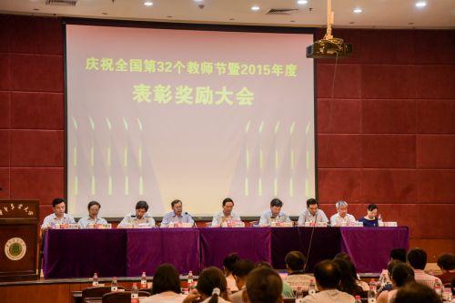 学校召开庆祝第32个教师节暨表彰奖励大会