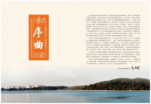 3李忠云书记为画册题写的序曲