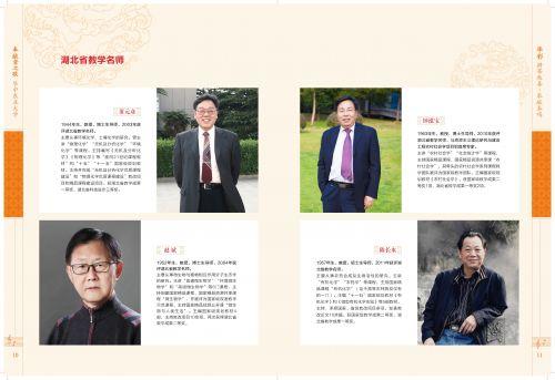 5湖北省教学名师风采