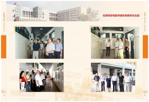 6校领导参观教学楼优秀教师文化墙
