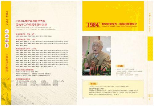 8-1984年教学质量优秀一等奖获奖者风采