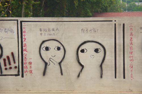 防v形式形式涂鸦现身墙新奇表情得天图搞笑飞好评图片