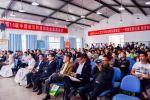 中国武汉种猪学术交流会在校举行