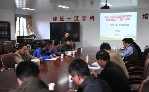 生科院理论学习中心组成员等参加学习