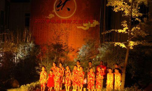 2007年附属学校学生和留学生古诗联颂