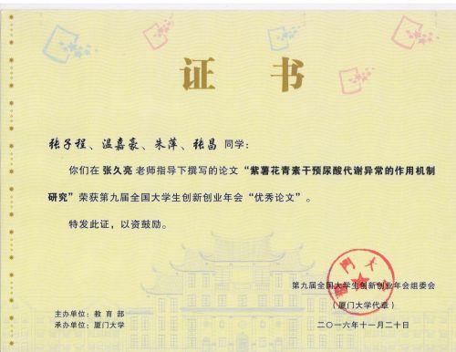 """3.张子程""""优秀论文""""获奖证书(供图:张子程)"""
