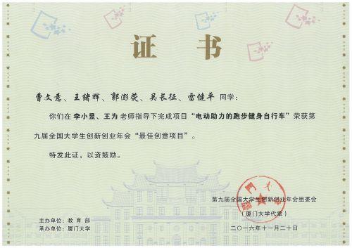 """4.曹文意""""最佳创意项目""""获奖证书(供图:曹文意)"""