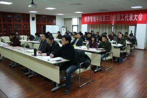 <b>经济管理学院召开第三次教职工代表大会</b>