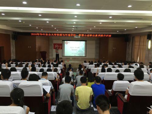 北京职慧到学院公益培训