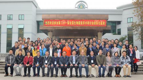 第21届全国生物固氮学术会议参会人员合影