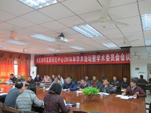 湖北农村发展研究中心2016年学术论坛暨学术委员会会议