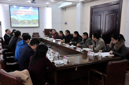 中南林业科技大学来校交流