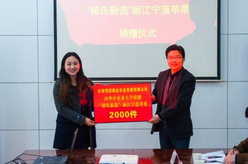颁发捐赠证书 姜清石摄