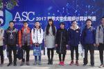 我校学子在世界大学生超级计算机竞赛中喜获全球二等奖