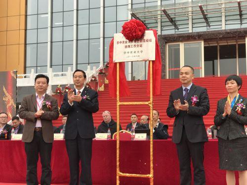 扬翔博士后流动站揭牌仪式