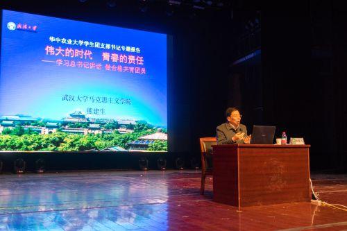 4武汉大学教授熊建生作报告 梁犇鑫