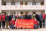学工部门负责人赴贵州看望支教志愿者