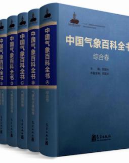中国气象百科全书