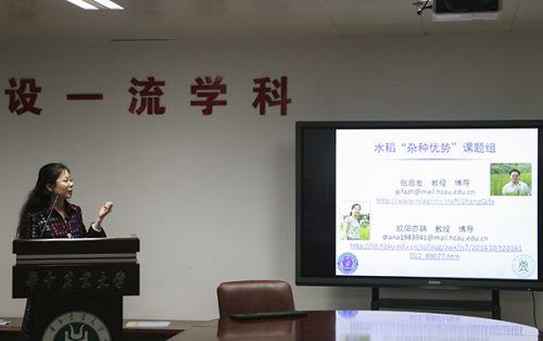 欧阳亦聃教授介绍自己的实验室