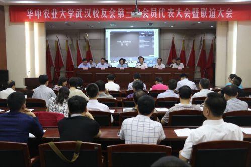 武汉校友会召开第三次会员代表大会
