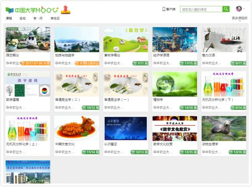 5-2我校在中国大学MOOC上线的17门课程一览(截至2017年5月17日)