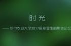 华中农大2017届毕业生集体记忆的视频《时光》