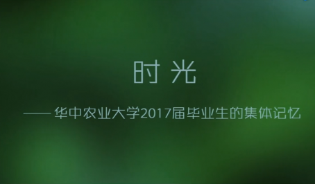 华中农大2017届毕业生集体记忆的视频《时光》