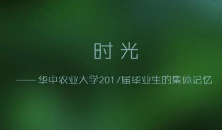华中农大2017届毕业生集体记忆的视频<现金网>