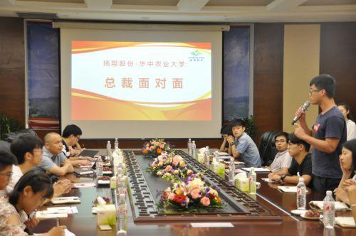 3.与扬翔集团总裁施亮面对面交流
