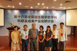 我校专家参加全国微生物学教学科研及产业化研讨会