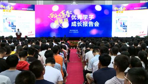 学校面向新生举办优秀学子成长报告会_人才培养_新闻_南湖新闻网