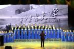 """我校教工""""狮山""""合唱团亮相省教育系统汇演"""