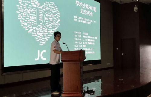 学术沙龙第二个百期指导老师殷平教授致辞