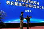 张俊飚教授应邀参加省发展论坛并作大会报告