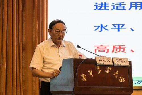 中国工程院院士罗锡文作报告【学通社赵德鸿】