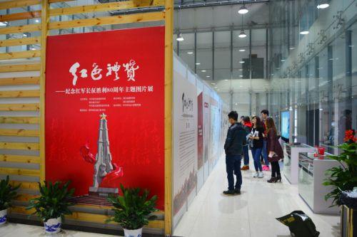 纪念红军长征胜利80周年主题图片展览