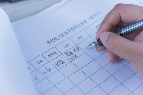 每日要填写多次的查岗记录表 杨好佳