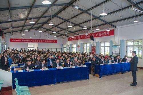 第17届中国武汉种猪拍卖会开幕式及学术交流现场 丁文杰