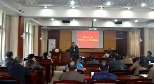 华中农大学习十九大精神专题会议